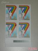 四方联邮票    1993- 12 (1-1)J     中华人民共和国第七届运动会  邮票4枚。  非常精美,收藏品佳!