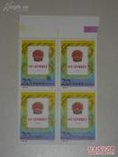 四方联邮票    1992- 20 (1-1)J     中华人民共和国宪法  邮票4枚。  非常精美,收藏品佳!