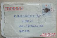 实寄封(邮票1994-5)