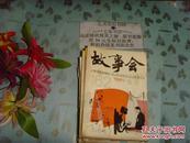 故事会1993-3.》文泉杂志类50902-1