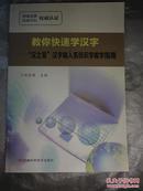 """教你快速学汉字 : """"汉之星""""汉字输入系统识字教学指南(有光盘)"""