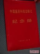 中国医药科技出版社  纪念册