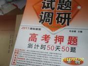 试题调研 第7辑  高考押题 倒计时50天50题 生物(私藏本)