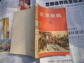 红旗飘飘20---(回忆刘少奇专辑)