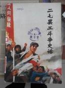 二七罢工斗争史话
