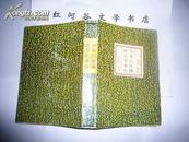 中华民族传统美德事典(较为少见的平装版本、 印量1126册,1992一版一印)