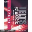 二手  正版 新东方·雅思阅读 西安交通大学出版社 9787560531199
