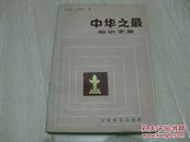 中华之最知识手册