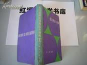 精装本·现代汉语虚词用法小词典(单买本书邮挂费3元)