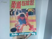 柔道与摔跤 1987年第6期