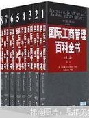 国际工商管理百科全书 第二版(16开精装全套8册