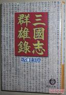 ◇日文原版书 三国志群雄录 (徳间文库) 坂口和澄 (著)