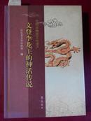 文登李龙王的神话传说-中国非物质文化遗产