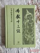 【精装本】《佛教十三经》(中华经典普及文库) 中华书局2010年版