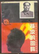 苍凉的回眸:毛泽东时代风云人物的历史结局