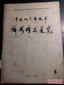 1972年北京中国人民解放军摄影作品展览 1982