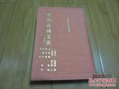 中国古典文学丛书【世说新语笺疏]】布面精装本