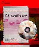 黑客术语图文辞典(1光盘)