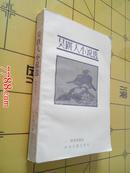 吴研人小说选--86年一版一印写了二十后目睹之怪现状的作者的小说集