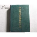 中外常用金属材料手册(1990年版)
