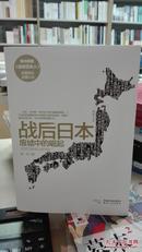 战后日本:废墟中的崛起(随书附赠-战后日本人)