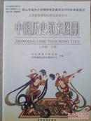 中国历史填充图册 七年级 下册 配人教版 山东 全新 正版