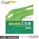 正版包邮 塑料成型工艺学(第三版) 杨鸣波 黄锐