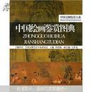 中国绘画鉴赏图典