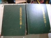 企业管理百科全书——哈佛企业管理丛书(全二册,影印本,16开精装!)