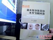 经尿道柱状水囊前列腺扩开术 中英文双语版 (一版一印 硬精装10品)