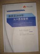 淮滨县2010年人口普查资料
