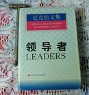 领导者【精装】