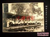 老照片 《湖南省立第一女子师范八班生》 稻校八班生参观教育至浙摄影西湖十一年六月(1922年)