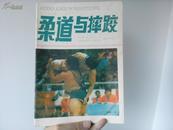 柔道与摔跤 1989年第3期