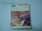 中国的谜语(祖国丛书)