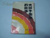河南儿童文学丛书:大鼻子先生的故事