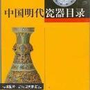 中国明代瓷器目录