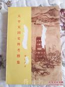 【竖排繁体】《太平天国史料考释集》罗尔纲著 生活·读书·新知三联书店1956年版
