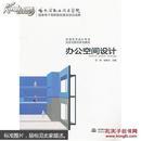 办公空间设计 庄伟,徐铭杰 环境艺术设计专业