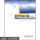 全国高等院校国际经济与贸易专业主干教材:世界市场行情(2008版)