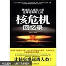 悬挂在人类头上的达摩克利斯之剑:核危机回忆录