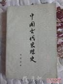《中国古代思想史》杨荣国著 人民出版社1973年版