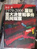1979-2000深圳重大决策各事件民间观察.
