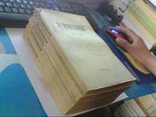 资产阶级哲学资料选辑 第.十二. 十三 .十七 .十九. 二十 辑 五本 合售