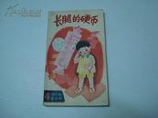 幼儿故事丛书《长腿的硬币》