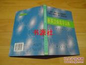 新英汉病毒学词典 (大32开精装本)【邮挂费三元】