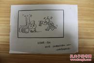 漫画类收藏:漫画家郑双宝漫画原稿一幅   《信息服务》