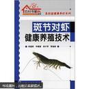 斑节对虾健康养殖技术