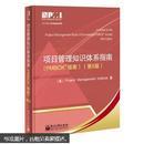 项目管理知识体系指南(PMBOK指南)第五版 第5版 正版好品相 9787121201868