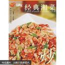 中国湘菜系列:经典湘菜